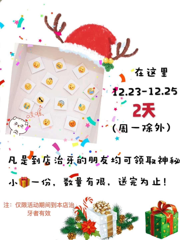 12.23-12.25日,凡是到店治牙的朋友均可领取神秘小礼物一份。